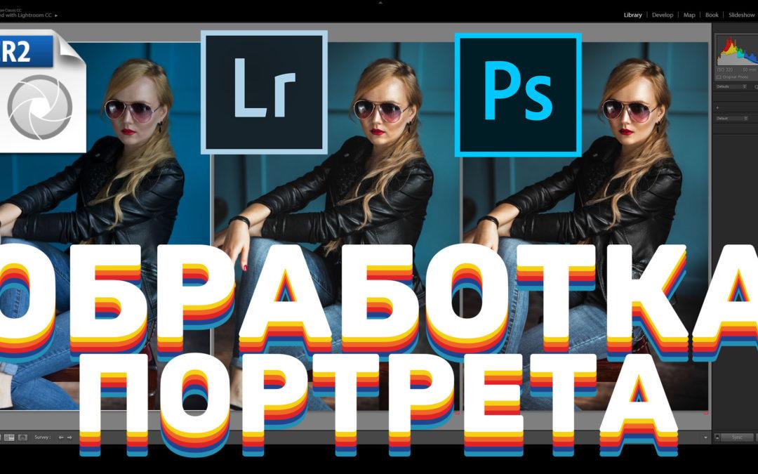 Видео урок — обработка женского портрета в lightroom и photoshop