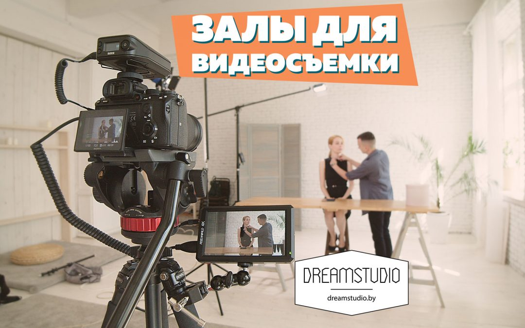 Залы для видеосъемок